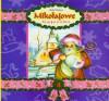 Mikołajowe bajeczki 4